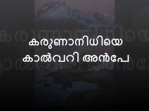Karuna Nidhiye Kalvari Anpe With Lyrics Mp3