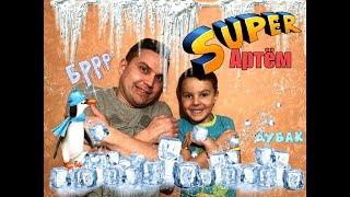 Супер игра для детей! Развлечения для взрослых и детей ПИНГВИН В ЛЕДЯНОЙ ПЕЩЕРЕ!