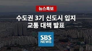 수도권 3기 신도시 입지·교통대책 발표 뉴스특보|SBS LIVE