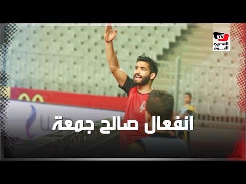 صالح جمعة ينفعل على حكم راية الأهلي والإسماعيلي.. وأشبال الدارويش يحاصرون «المعلم» لالتقاط السيلفي