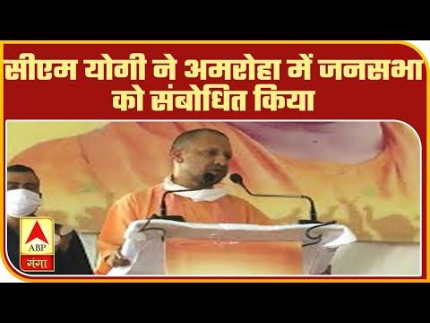 UP By-Elections: CM Yogi ने विपक्ष को घेरा, 'PM Modi ने देश की राजनीति को बदल दिया'  Amroha