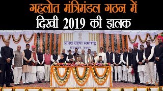 अशोक गहलोत सरकार में 23 नये मंत्री, 13 जिलों को मंत्रिमंडल में कोई जगह नहीं मिली
