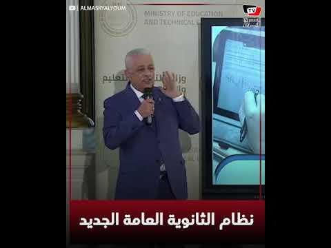 الأسئلة اختيارات والتصحيح إلكتروني.. وزير التربية والتعليم يعلن نظام الثانوية العامة الجديد