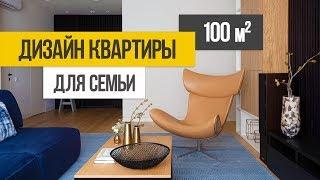 Обзор трехкомнатной квартиры 100 кв.м. Дизайн интерьера для молодой семьи