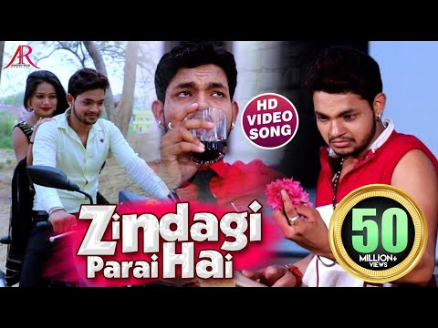 ज़िन्दगी है मगर पराई है - Zindagi Hai Magar Parai Hai - Ankush Raja - Hindi Sad Songs 2018