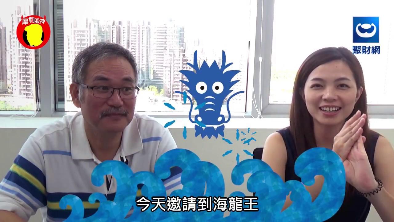 2018Q2犀利股神冠軍海龍王:獲利70%的秘訣大公開