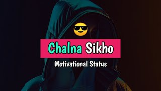 Chalna Sikho | New Life Motivational Shayri | 30 Sec Life Status Video| life shayri status in hindi