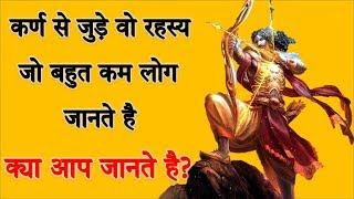 दानवीर कर्ण के गुप्त रहस्य आपके होश उड़ा देंगे | Mahabharat Karna's Unknown Secrects