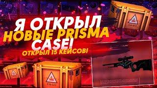Я ОТКРЫЛ НОВЫЕ PRISMA CASE! ОТКРЫЛ 15 КЕЙСОВ! ВЫБИЛ АК-47 ЗА 5000 РУБЛЕЙ!
