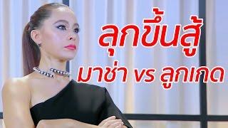 แซ่บ!!! ลูกเกดไล่มาช่าออกจากรายการ :The Face Thailand Season 3