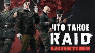 Обзор игры RAID: World War II