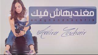 Amira zouhir - Maghandihach Fik (EXCLUSIVE Lyric Clip) | (أميرة زهير - مغنديهاش فيك (حصريأ