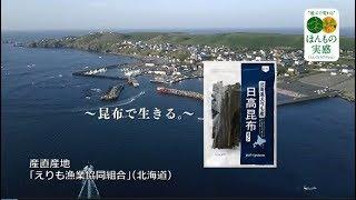生活協同組合パルシステム〜昆布で生きる〜『北海道えりも産日高昆布』