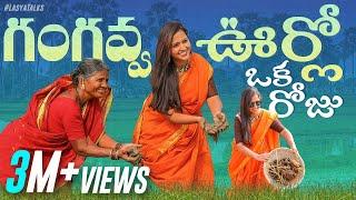 గంగవ్వ ఊర్లో ఒక రోజు | Gangavva | Lasya Manjunath | Bigg Boss Telugu 4 | Vlog | Lasya Talks