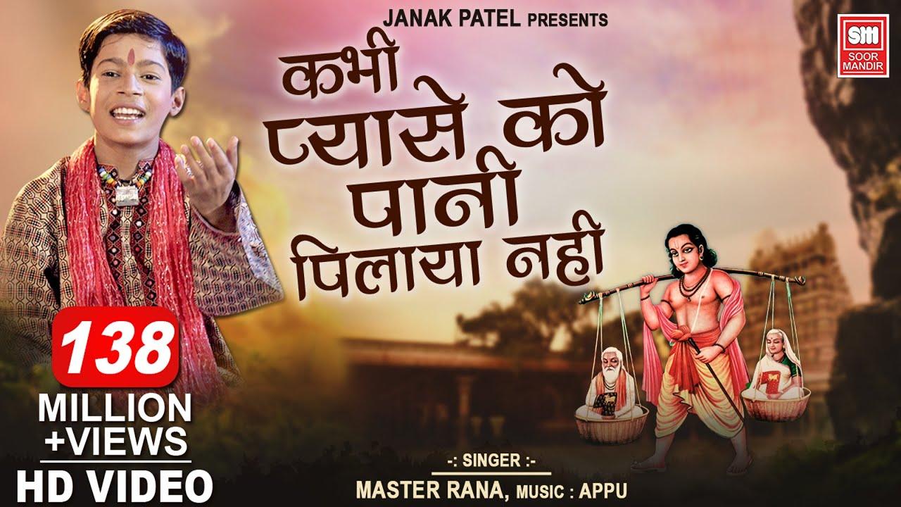 Kabhi Pyase Ko Pani Pilaya Nahi - Master Rana Lyrics