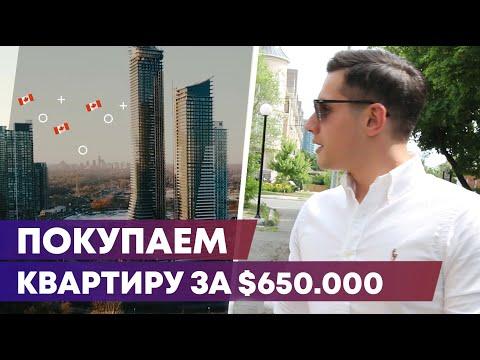 ПОКУПАЕМ КВАРТИРУ в Торонто за 650.000$   Покупка квартиры от А до Я