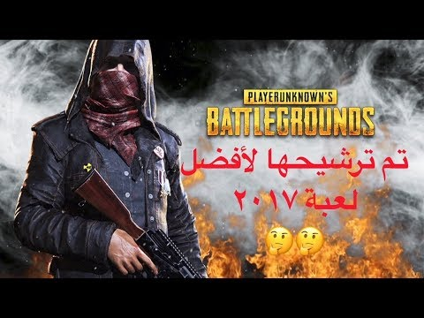 تجربة وانطباع PlayerUnknown's Battlegrounds / نسخة Xbox