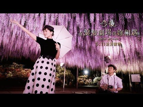綾瀨遙「公主病」爆發 穿越《浪漫劇場》毆打坂口健太郎