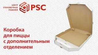 Коробка для пиццы с дополнительным отделением