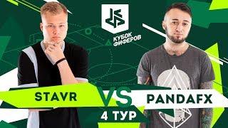 КУБОК ФИФЕРОВ | СТАВР VS ПАНДА ФХ