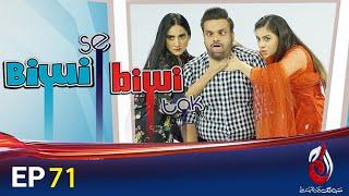 Comedy Drama | Biwi Se Biwi Tak | Aadi Adeel & Sana Askari | Episode 71 | Aaj Entertainment Dramas