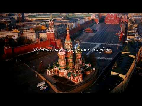 "Экскурсия-квест на английском языке ""The Heart of Moscow"""