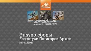 Эндуро - сборы Ессентуки - Пятигорск - Архыз. День первый, разминочный. HQ