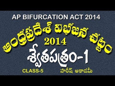 Download AP Bifurcation Act 2014 | ఆంధ్రప్రదేశ్ విభజన చట్టం 2014 | Class 5 | HAREESH ACADEMY HD Mp4 3GP Video and MP3