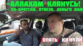 Цыган обманул бедного таксиста