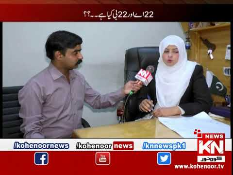 KN EYE 27 March 2019 | Kohenoor News Pakistan