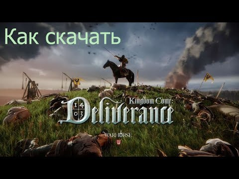 КАК СКАЧАТЬ Kingdom Come Deliverance НА РУССКОМ