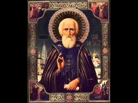 Акафист Святому Преподобному Сергию Радонежскому
