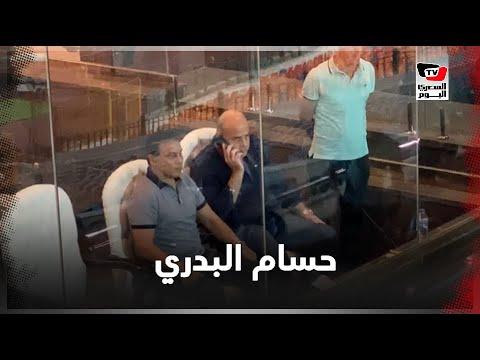 حسام البدري يتابع مباراة القمة بين الأهلي والزمالك