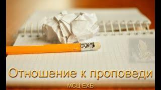 Доклад на тему : Отношение к проповеди. Морозов Игорь