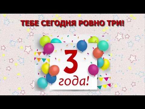 Поздравление с днем рождения 3 года