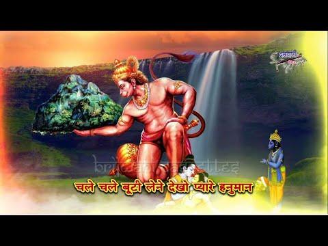 chale chale booti lene pyare hanuman