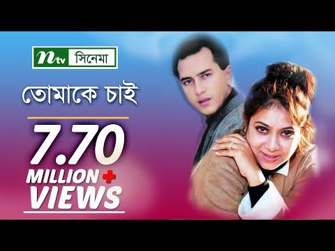Super Hit Bangla Movie: Tomake Chai | Salman Shah | Shabnur | Full Bangla Movie