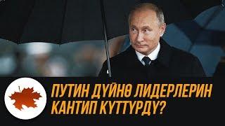 Путин дүйнө лидерлерин кантип күттүрдү?