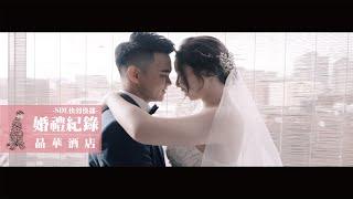 婚禮紀錄|SDE|至死不渝的愛,是我一輩子的承諾