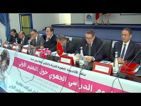 العرب اليوم - لقاء دراسي في جهة سوس ماسة لبلورة خطة لتعميم تعليم أولي ذي جودة