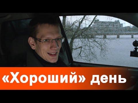 """""""Хороший"""" день ... но зато конкурс ))"""