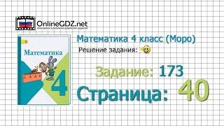 Страница 40 Задание 173 – Математика 4 класс (Моро) Часть 1