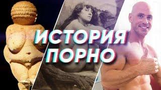 Обложка на видео о Краткая история ПОРНО