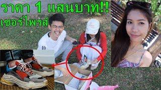 เซอร์ไพรส์วันเกิดแฟนด้วยรองเท้าที่แพงที่สุดในโลก!!