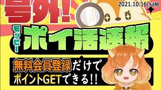 【号外!モッピーポイ活速報】おすすめ広告ベスト5!!!期間限定盛り沢山!!