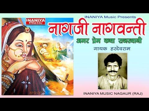 नागजी नागवन्ती - हरदेवराम, Naagji Nagwanti Hardevram, Original Rajasthani Audio Bhajan