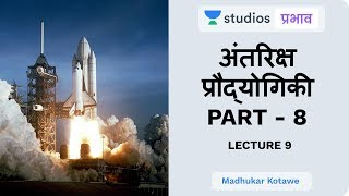 L9: Space Technology (Part - 8) I Science & Technology (UPSC CSE - Hindi) I Madhukar Kotawe