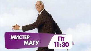 "Семейная комедия ""Мистер Магу"" завтра на НТК!"