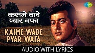 Kasme Wade Pyar Wafa with lyrics   Manna Dey   Upkar