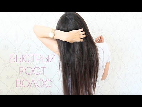 ШИКАРНЫЙ ОБЪЕМ И БЫСТРЫЙ РОСТ ВОЛОС! #отращиваем волосы